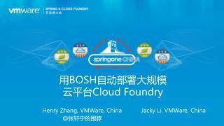 用 BOSH 自动部署大规模 云平台 Cloud Foundry
