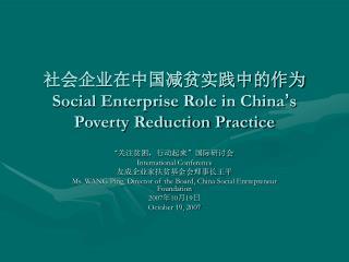 社会企业在中国减贫实践中的作为  Social Enterprise Role in China ' s Poverty Reduction Practice