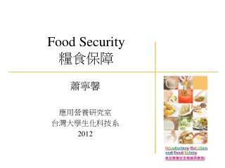 Food Security 糧食保障
