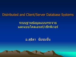 Distributed and Client/Server Database Systems ระบบฐานข้อมูลแบบกระจาย และแบบไคลเอนท์/เซิรฟ์เวอร์