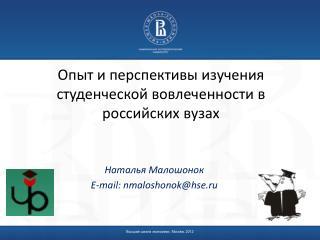 Опыт и перспективы изучения студенческой вовлеченности в российских вузах