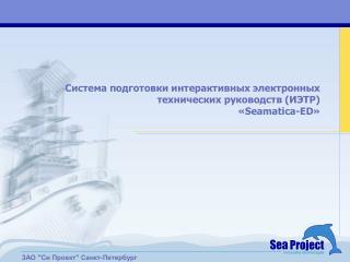 Система подготовки интерактивных электронных  технических руководств (ИЭТР) « Seamatica-ED »