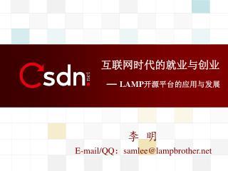 互联网时代的就业与创业 —  LAMP 开源平台的应用与发展