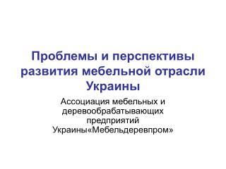 Проблемы и перспективы развития мебельной отрасли Украины