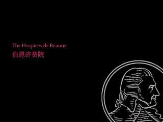 The Hospices de Beaune 伯恩济贫院
