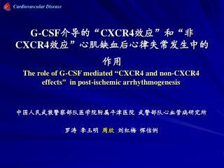 """G-CSF 介导的"""" CXCR4 效应""""和""""非 CXCR4 效应""""心肌缺血后心律失常发生中的作用"""