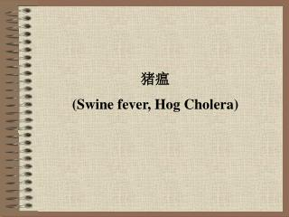 猪瘟 ( Swine fever, Hog Cholera)