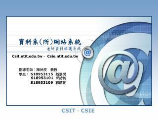資科系 ( 所 ) 網站系統 老師資料維護系統