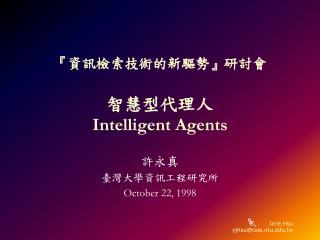 『資訊檢索技術的新驅勢』研討會 智慧型代理人 Intelligent Agents