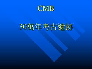 CMB 30 萬年考古遺跡