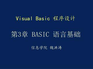 Visual Basic  程序设计 第 3 章  BASIC  语言基础
