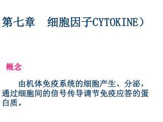 第七章  细胞因子 CYTOKINE )