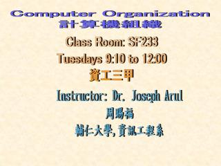 Computer Organization 計算機組織