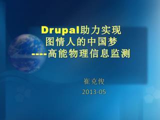 Drupal 助力实现 图情人的中国梦 ---- 高能物理信息监测
