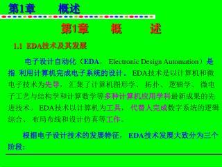 第 1 章    概     述 1.1  EDA 技术及其发展