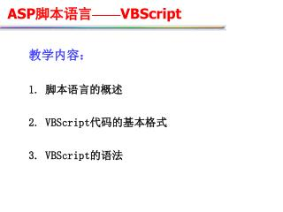 ASP 脚本语言 —— VBScript