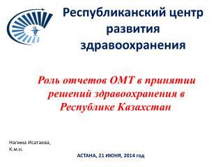 Роль отчетов ОМТ в принятии решений здравоохранения в Республике Казахстан
