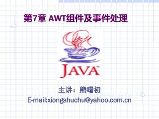 第 7 章  AWT 组件及事件处理