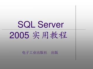 SQL Server 2005  实用教程