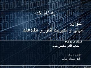 عنوان: مبانی و مدیریت فناوری اطلاعات