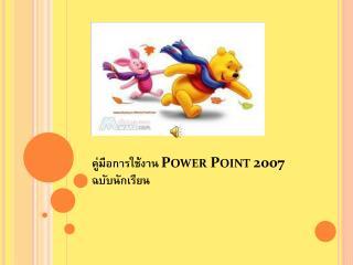 คู่มือการใช้งาน  Power Point 2007 ฉบับนักเรียน
