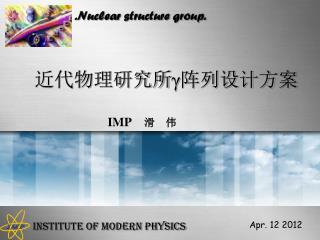 近代物理研究所 γ 阵列设计方案 IMP 滑  伟