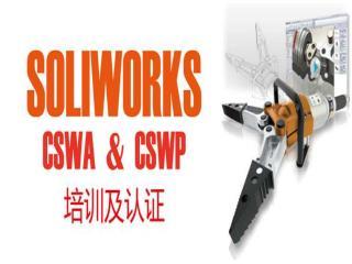 CSWA (SolidWorks 认证助理工程师 ) 说明