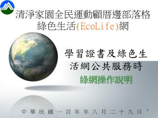 清淨家園全民運動顧厝邊部落格 綠色生活 (EcoLife) 網