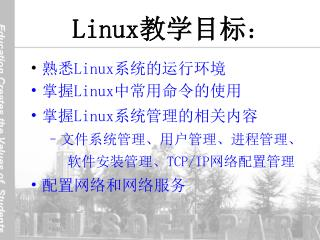 Linux 教学目标 :