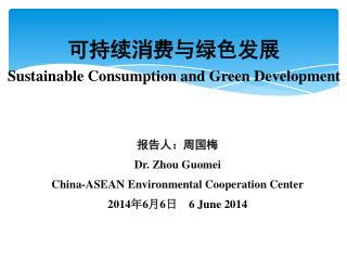 可持续消费与绿色发展 Sustainable Consumption and Green Development