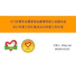 斗门区青年志愿者协会新青科技工业园分会 2011 年度工作汇报及 2012 年度工作计划