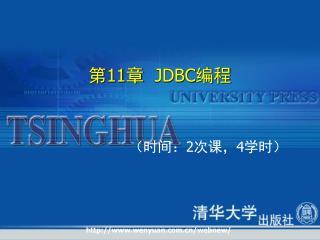 第 11 章   JDBC 编程