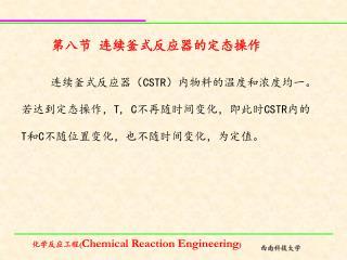 连续釜式反应器( CSTR )内物料的温度和浓度均一。若达到定态操作, T, C 不再随时间变化,即此时 CSTR 内的 T 和 C 不随位置变化,也不随时间变化,为定值。
