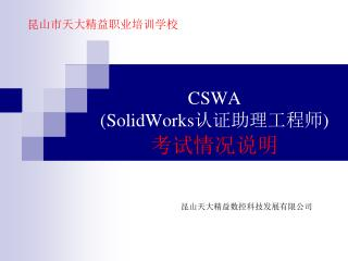 CSWA (SolidWorks 认证助理工程师 ) 考试情况说明