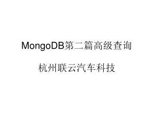 MongoDB第二篇高级查询