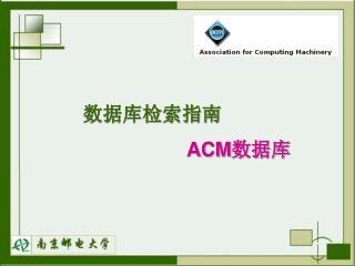 数据库检索指南 ACM 数据库