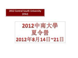 2012 Central South University (CSU)