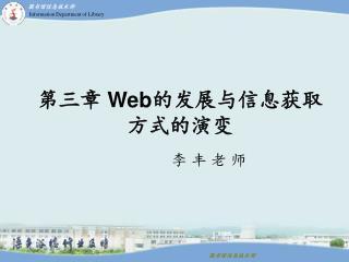 第三章  Web 的发展与信息获取方式的演变