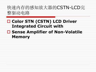 快速内存的感知放大器的 CSTN-LCD 完整驱动电路