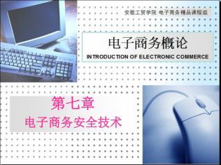 第七章 电子商务安全技术