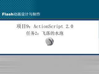 项目 9 : ActionScript 2.0 任务 2 :飞落的水泡