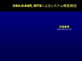 IIS4.0/ASP, MTS によるシステム構築概説