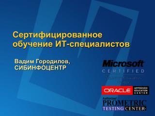 Сертифицированное обучение ИТ-специалистов