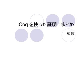 Coq  :