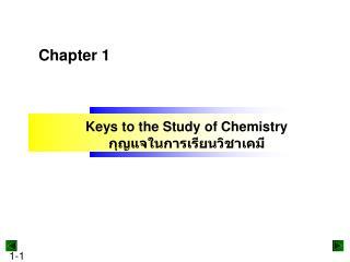 Keys to the Study of Chemistry กุญแจในการเรียนวิชาเคมี