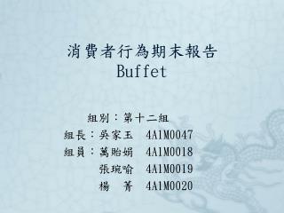 消費者行為期末報告 Buffet
