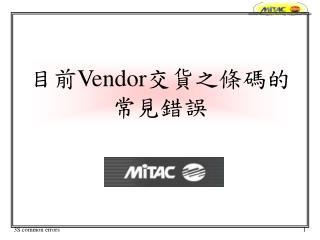 目前 Vendor 交貨之條碼的常見錯誤