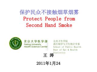 保护民众不接触烟草烟雾 Protect People from  Second Hand Smoke