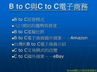 B to C 與 C to C 電子商務