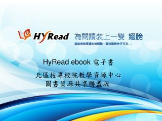 HyRead ebook  ??? ????????????                ?????????